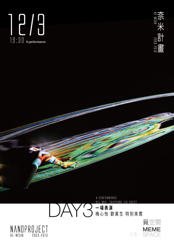 nanoproject_poster4